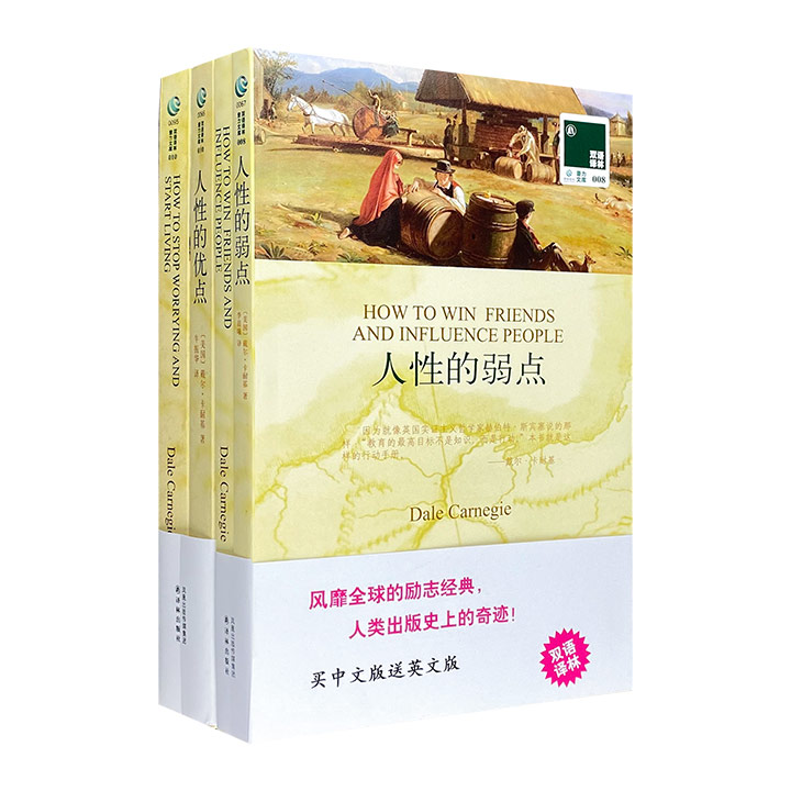 译林出版社出品!著名哲学家、成功学之父卡耐基作品2种4册,《人性的优点》《人性的弱点》,中英双语,忠实还原戴尔·卡耐基初始手稿,感受原汁原味的卡耐基观点。