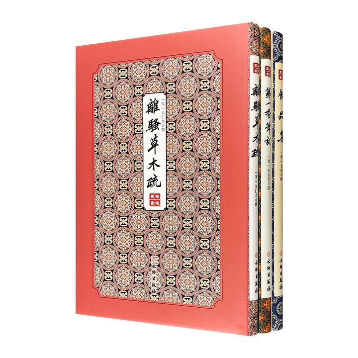 """珍贵古籍原版影印!""""拾瑶丛书""""3册:古代植物考《离骚草木疏》、明代食疗食品专著《食品集》、清代兰花种植专著《第一香笔记》,16开精装,刊刻精美,宜读宜藏。"""