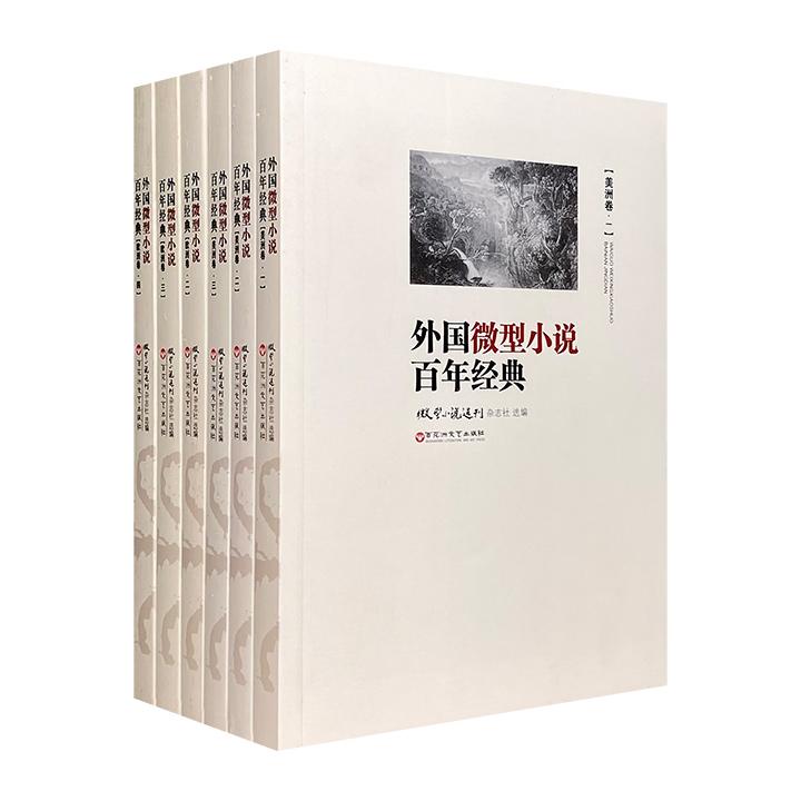 世界文坛巨匠大合集!《外国微型小说百年经典》6册,收入列夫·托尔斯泰、卡夫卡、海明威、菲茨杰拉德、伊利亚等名家的精品微型力作,篇篇经典,经久不衰。
