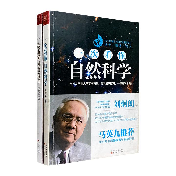 自然与社会科学的碰撞!刘炯朗科学小品2册,图文并茂,50余篇学术性文章,科学严谨的态度+包罗万象的知识+趣味盎然的阐释,走进科学的世界,一窥文明的演进。