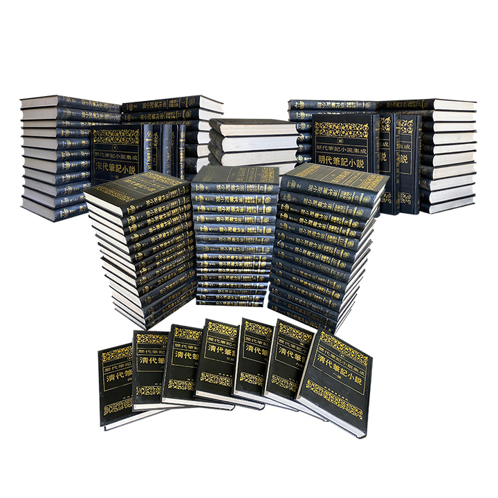 稀见老书!大型古籍丛书《历代笔记小说集成》3种任选!汇编宋代、明代、清代笔记小说作品,原版影印,文化内涵与学术价值兼具。大16开精装,1995-1996年1版1印。