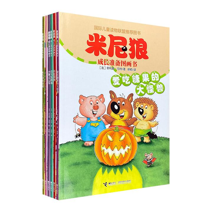 """法国引进!""""米尼狼成长准备图画书""""6册,16开铜版纸全彩,获国际儿童读物联盟推荐童书奖,明快生动的画面,幽默风趣的语言,陪伴孩子成长,带给他们勇气、快乐和自信"""