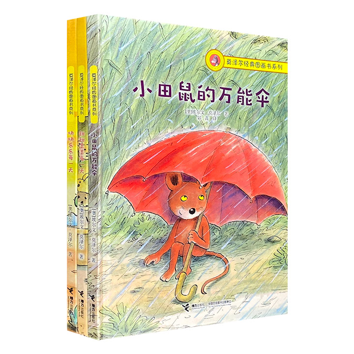 """奥地利精彩童书!""""莫泽尔经典图画书系列""""3册:《甜甜美美每一天》《快快乐乐每一天》《小田鼠的万能伞》,16开精装,全彩图文,专为3-6岁儿童创作的温馨童趣故事。"""