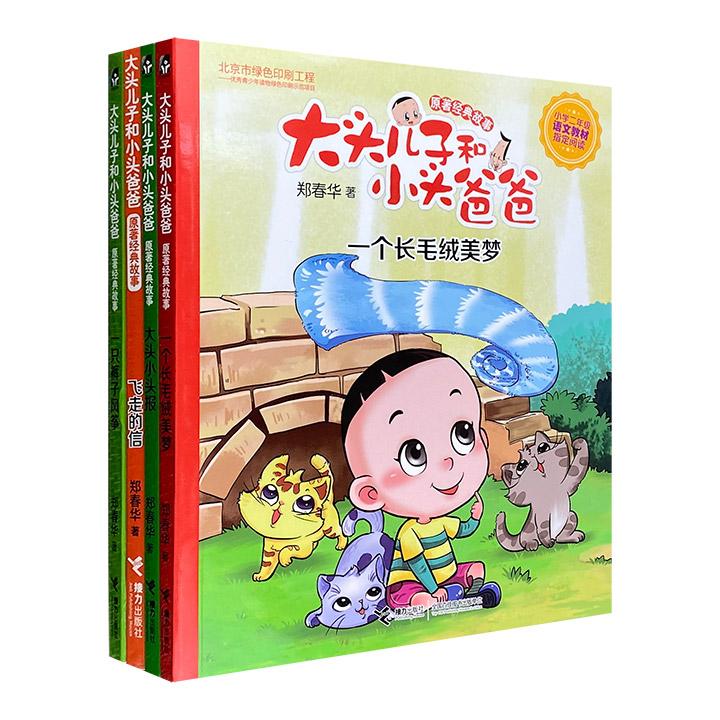 """注音本""""大头儿子和小头爸爸·原著经典故事""""4册,全彩图文。83个妙趣横生的原著小故事,一幕幕充满童心童趣的生活日常,映射出大人与孩子共同的成长与欢乐。"""