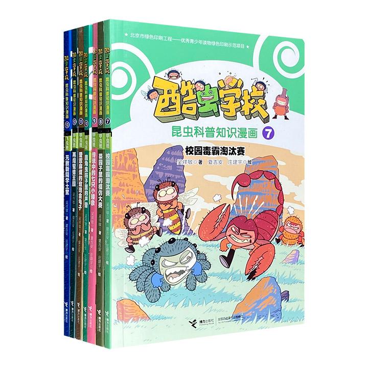 """屡获科普奖项的中国原创昆虫爆笑漫画!""""酷虫学校昆虫科普知识漫画""""7-13,严谨的科普知识+有趣的故事情节+爆笑的人物对话+传神的漫画形象,带读者走进虫虫们的世界"""