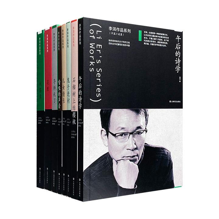 中国先锋文学之后重要的代表作家之一、茅盾文学奖得主李洱经典作品8册:《花腔》《石榴树上结樱桃》《鬼子进村》《导师死了》《午后的诗学》《喑哑的声音》《儿女情长》《问答录》,百科全书式描写巨变的中国