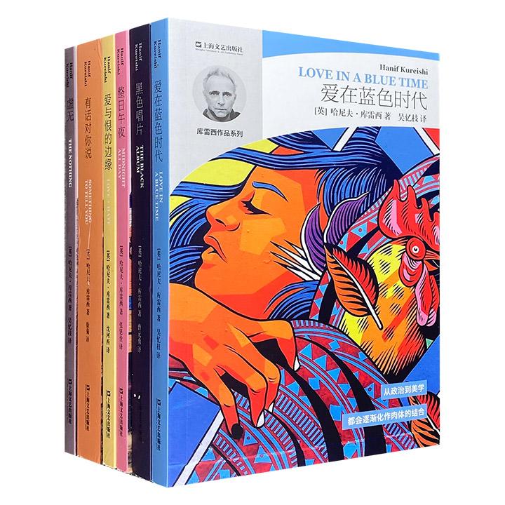 """""""哈尼夫·库雷西系列""""6册,荟萃英国文坛巨匠哈尼夫·库雷西的精品力作,《爱在蓝色时代》《整日午夜》《黑色唱片》《有话对你说》《虚无》《爱与恨的边缘》。"""