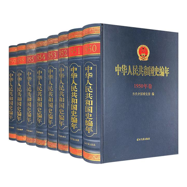 《中华人民共和国史编年》8卷,当代中国研究所主编,大16开皮面精装,以编年体全面反映1950-1959年间我国各个领域的重大史事。脉络清晰,史料丰富,图文并茂。