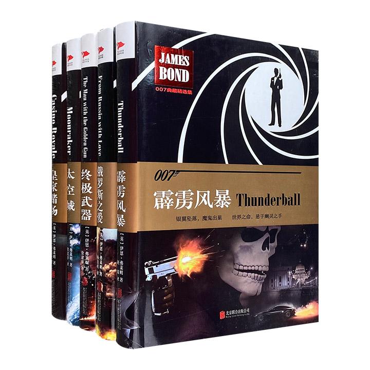 """007系列电影原著!""""007典藏精选集""""精装5册:《霹雳风暴》《皇家赌场》《太空城》《俄罗斯之爱》《终极武器》。谍战小说里程碑之作,走近""""间谍之王""""詹姆斯·邦德!"""