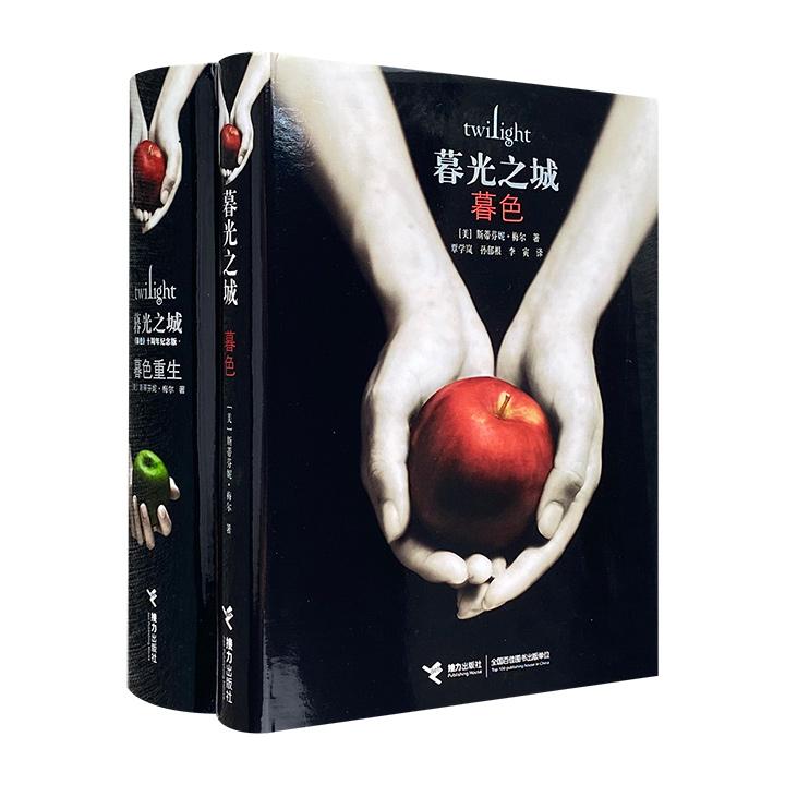 """吸血鬼爱情经典!美国著名作家斯蒂芬妮·梅尔""""暮光之城系列""""精装2册,开篇序曲《暮色》,以及番外篇《暮色重生》。回首十年青春岁月,于暮色中找寻曾经的感动;十年悄然逝去,暮光之城又会有怎样的变动……"""