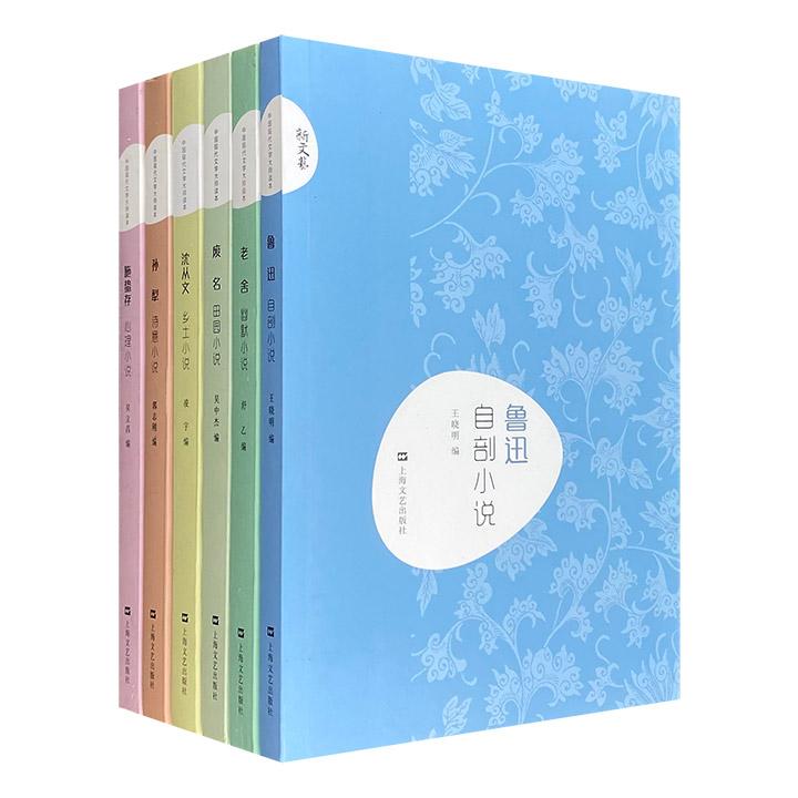 """""""新文艺·中国现代文学大师读本""""6册,《鲁迅·自剖小说》《施蛰存·心理小说》《沈从文·乡土小说》《老舍·幽默小说》《孙犁·诗意小说》《废名·田园小说》,名家导读,亲近经典。"""