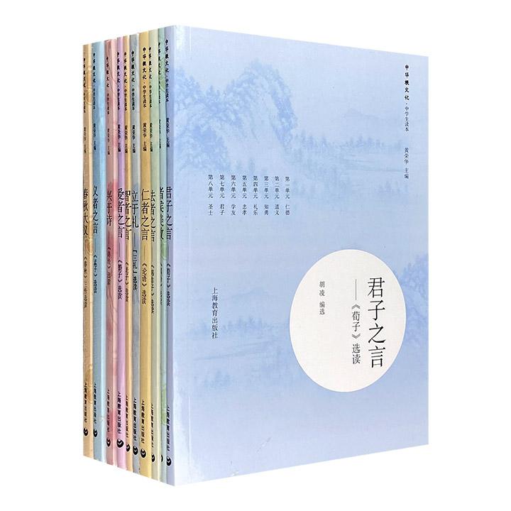 """""""中华根文化·中学生读本""""系列10册,精选先秦诸子百家的经典著作,经史子集均有涉猎,原文+注解+释义,清晰而简洁,展现往昔先哲的智慧和传统文化经久不息的魅力。"""