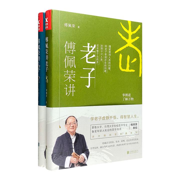 台湾国学大家傅佩荣讲儒道哲学2种:《傅佩荣讲孔子》《傅佩荣讲老子》。融合当代人的生活,讲述传承两千余年的中国智慧,学孔子追求典范,学老子虚静开悟。