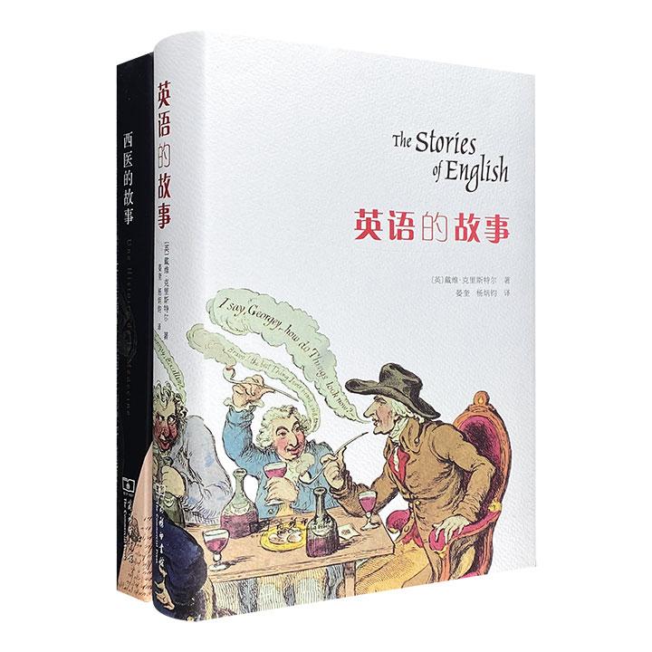 商务印书馆出品!历史普及读物《西医的故事》《英语的故事》,16开精装,享誉世界的专业学者撰写,大量通俗易懂的小故事,讲述西医、英语的发展和演变,论述全面,脉络清晰。