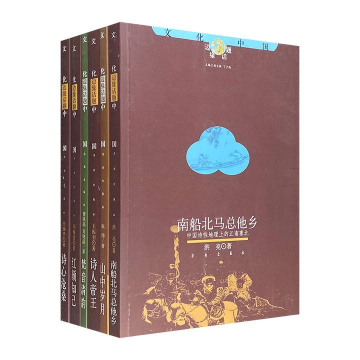 """""""文化中国·边缘话题""""系列6册,以诗性文字探讨6大主题:帝王诗人、诗僧画侣、隐士文化、红颜知己、诗性地理、另类人物,走进历史深处一个个充满性灵的文化世界。"""