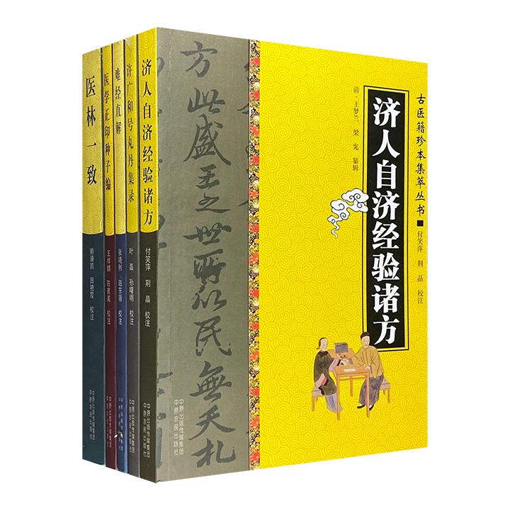 """古代中医集锦!""""古医籍珍本集萃丛书""""5册,辑录明清两朝医家名著要述,涉及各科临床病症、各色药品、各类药方,附论生育、养生之道,并广集各家论述,以飨读者。"""