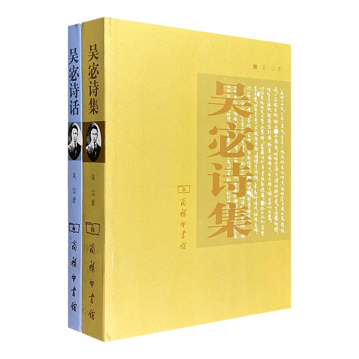 中国现代著名诗人吴宓文集2册,《吴宓诗集》《吴宓诗话》,收录吴宓一生创作的诗歌作品、读诗笔记、授课讲义等,展现一代学者的文人风采。