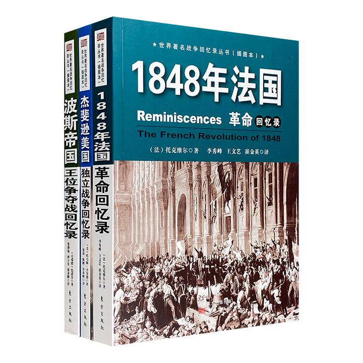 """一套西方世界的战争史话!""""世界著名战争回忆录丛书""""3册,16开全彩图文,杰斐逊、托克维尔、色诺芬以历史亲历者的角度,结合丰富史料,深入解读美国独立战争、法国二月革命,以及波斯帝国的王位争夺。"""