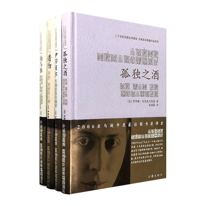 """法国文学大奖得主——传奇女作家""""内米洛夫斯基作品""""系列4册,32开精装,收录《伊莎贝尔》《猎物》《狗与狼》 《孤独之酒》,皆首版于上世纪30年代,文风刚劲有力,情节耐人咀嚼。"""
