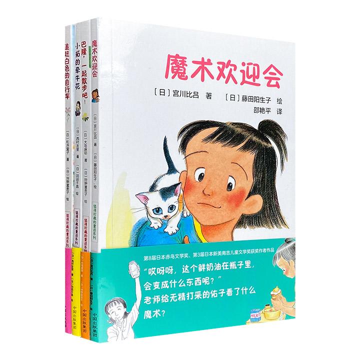 """日本获奖童书作品!""""值得珍藏的童话系列""""全4册,4个关于分享、互助、合作的温情故事,首创色彩情绪管理绘法,彩色与黑白图画穿插,每一页都洋溢着爱与关怀。"""