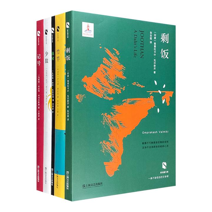 """""""新丝路文库""""5册,荟萃来自印度、土耳其、科威特、马其顿的经典文学作品,5部精彩又寓意深刻的长篇小说,深厚的文化积淀,迥异于欧美文学,为我们打开更辽阔的世界"""