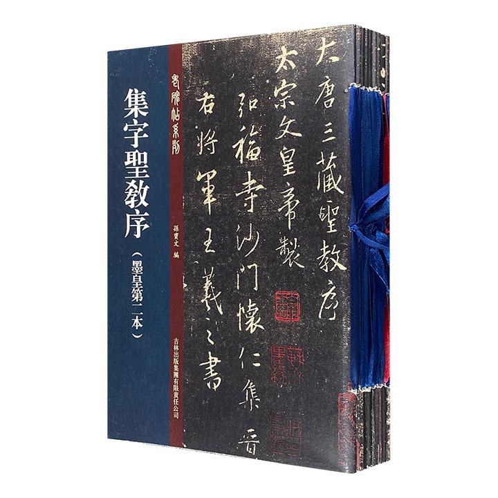 """""""老碑帖系列:集字圣教序""""9册,大16开本,遴选各大博物馆及藏家典藏的宋拓本《圣教序》,诸家题跋,高清印刷,穿线装订,方便拆阅,为临摹、收藏的绝佳珍品。"""