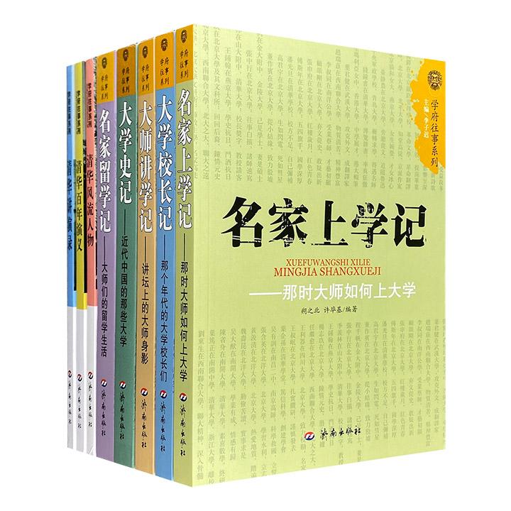 """""""学府往事系列""""8册,图文并茂地讲述近代中国学术大师与文化名流们的留学生活、讲学经历、办学历程、交流逸事、精彩演讲,更有近代名校学府的发展进程全记录。"""