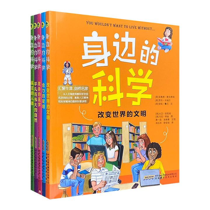"""畅销世界的科普读物""""身边的科学""""5册,24开全彩图文,牛津、剑桥名家打造,颠覆《十万个为什么》,比肩《可怕的科学》,15个主题,好玩的英伦画风,让孩子从身边开始认识科学。"""