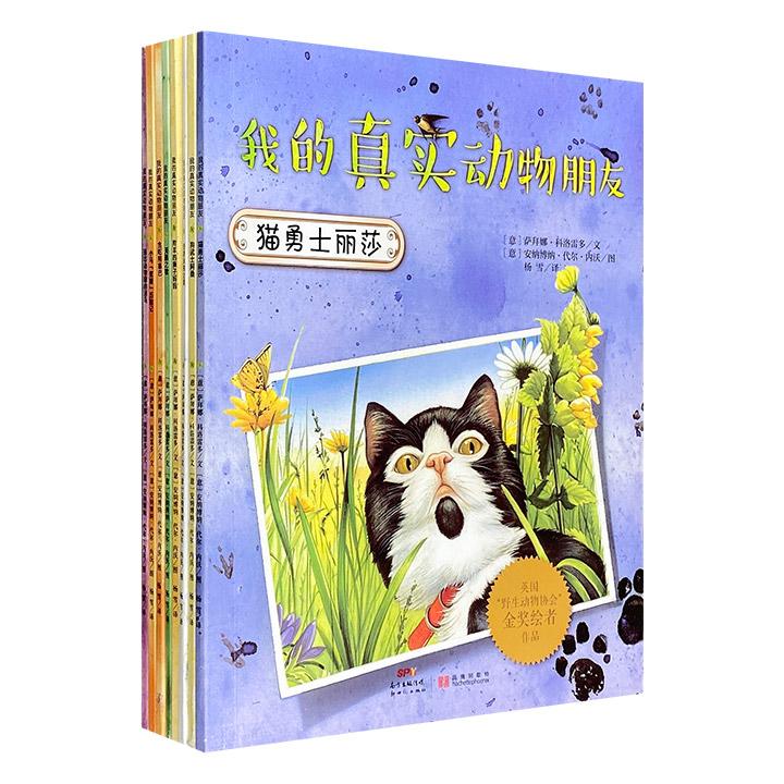 根据实事改编的科普童话!《我的真实动物朋友》全8册,16开铜版纸全彩,国际大师级作家和插画家联手打造,真实故事与科普完美结合,逼真的手绘插图再现自然风光,以及动物的成长和生活习性。