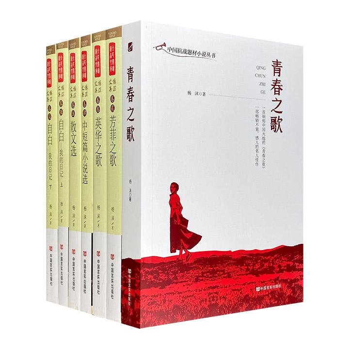 """著名作家杨沫文集共7册,汇集""""青春三部曲""""《青春之歌》《芳菲之歌》《英华之歌》、以春秋笔法记录艰难岁月的《自白:我的日记》,以及杨沫亲自整理的《散文选》《中短篇小说选》,展现一代作家的文学风采。"""