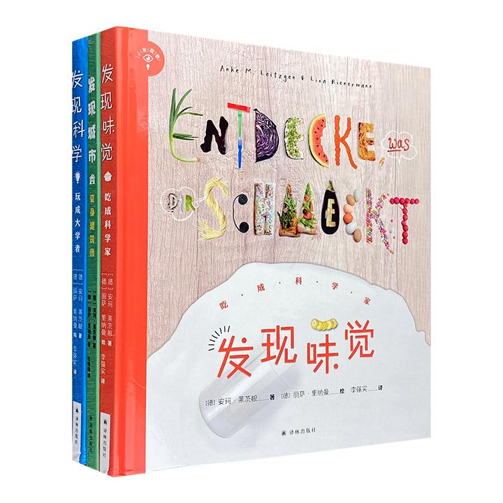 """斩获德国科普大奖的儿童创意图画书!""""小发现者系列""""全3册,精装全彩,优质特种纸印刷。围绕【食物】【城市】【科学】三大主题,讲述思考事物与研究问题的方法,从而带给孩子三种核心能力:探索、审美、创新。"""