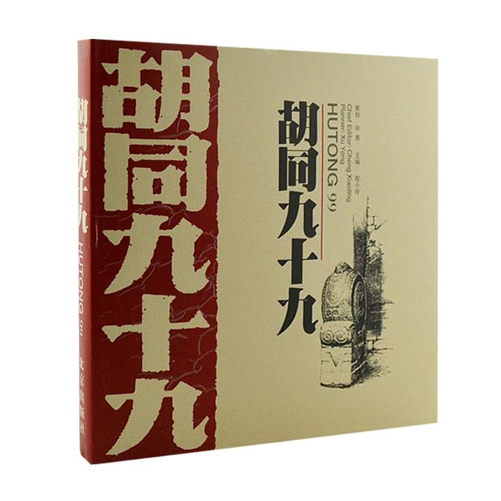 《胡同九十九》12开精装,铜版纸印刷,收入摄影家徐勇《胡同101像》中的99幅摄影图片,每幅配一篇由名家撰写、以北京胡同为主题的散文。