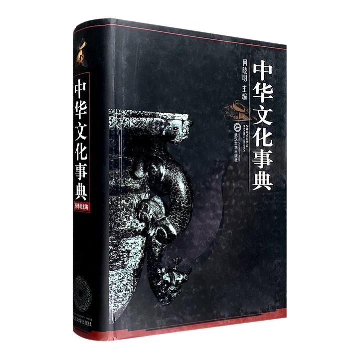 全面考察中华文化!《中华文化事典》16开精装,总达1390页,梳理306例事相、事件、事物,上起神话传说时代,下迄中华人民共和国成立,全面勾勒中华文化发展进程。