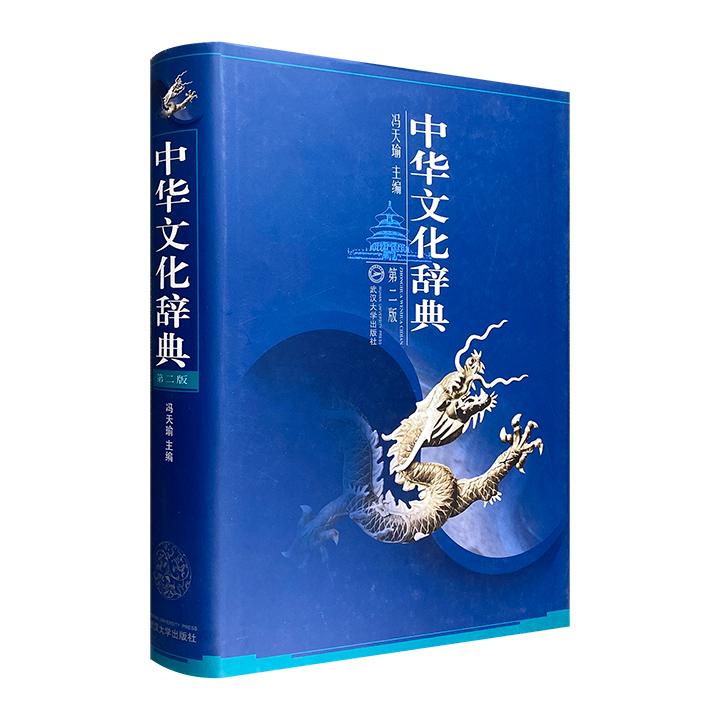 一本书包罗文化万象!《中华文化辞典》16开精装,中国文化史学者冯天瑜主编,全面系统地考察中华文化,从先秦到建国后各个时期种种文化现象和文化名词,内容丰富,查阅方便。