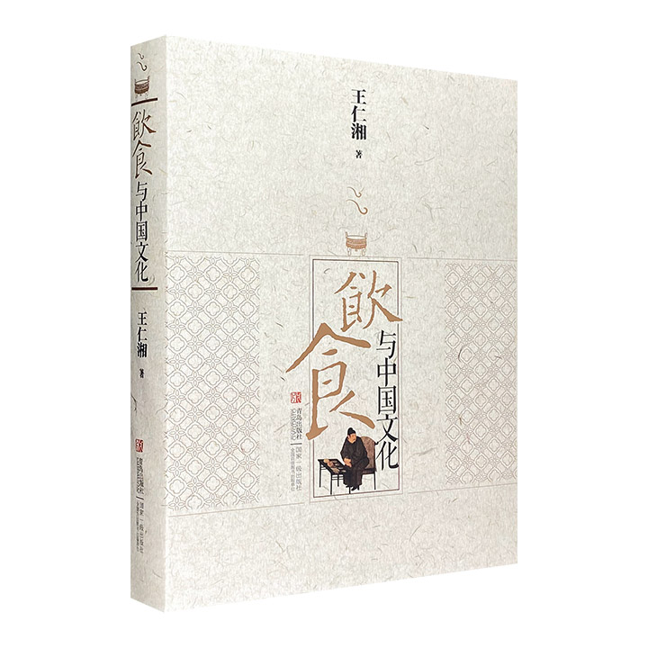 著名考古学者王仁湘《饮食与中国文化》,从考古学的角度探视中国饮食发展流变,举凡饮食器具、烹饪方式、饮食掌故等皆有涉及,全彩印刷,图文并茂,史料丰富。