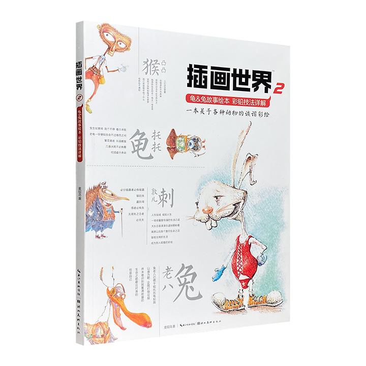 超低价11.9元包邮!《插画世界2:龟&兔故事绘本 彩铅技法详解》,8开大开本,铜版纸全彩图文。这是一本别开生面的彩铅技法书,也是一部关于动物的诙谐彩绘图谱。