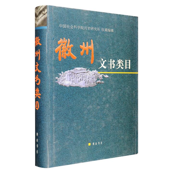 徽州文书研究的重要资料《徽州文书类目》,大16开精装,总达710页,中国社会科学院历史研究所主编,收录徽州文书共14137件,蕴含丰富的历史信息与文化价值。
