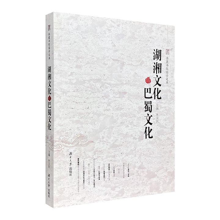 《湖湘文化与巴蜀文化》,厚达492页。辑录湖湘文化与巴蜀文化研究领域的学术成果,溯源湖湘与巴蜀地区独特的文化风貌,展现千年以来的历史变迁。