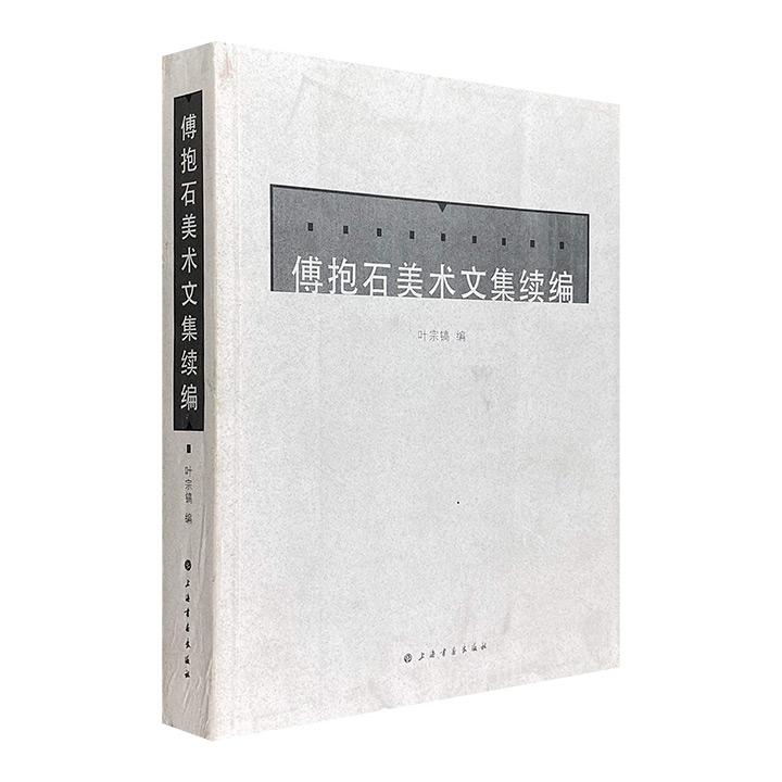 中国现代雕塑家叶宗镐《傅抱石美术文集续编》,厚达576页,内容涵盖印章、画论、题画诗、著论、信函、题跋等,全面展现傅抱石的美术史观、美术理论和美学思想。