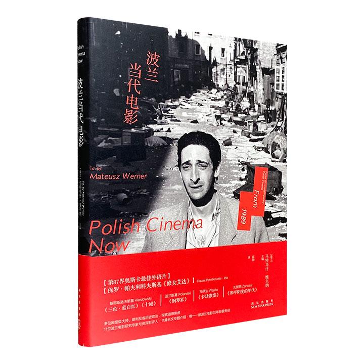 超低价19.9元包邮!《波兰当代电影》精装全彩,国内唯*一部波兰电影专著。多位殿堂级大师,70余幅经典电影剧照,犀利反省历史与政治,一窥波兰1989年以来之变迁面貌。