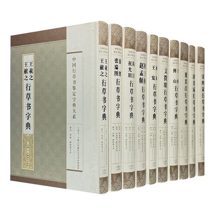 """上海辞书出版社""""中国行草书鉴定字典大系""""精装全10册,重约11公斤,搜罗各朝极具代表性的行草书,以字典形式汇编成册,还有历代著名书家各时期的经典墨迹。"""