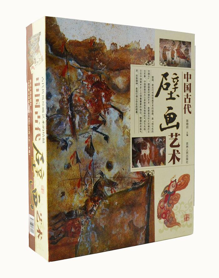 《中国古代壁画艺术》全两册,16开精装,装帧精美,全彩印刷。系统介绍了中国壁画从新石器时代到清代的发展历史,收集壁画艺术精品照片700多幅。