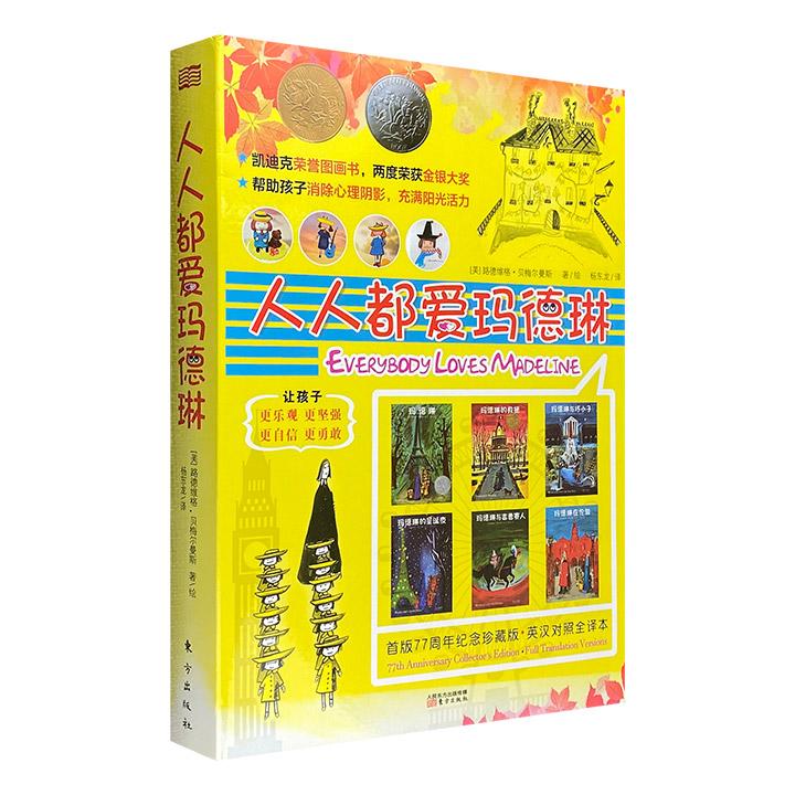 凯迪克金银双奖图画书《人人都爱玛德琳》全6册,中英文对照全译本,16开铜版纸全彩,绘本大师贝梅尔曼斯倾力创作,自出版以来赢得无数赞誉,成为穿越时空的永恒经典