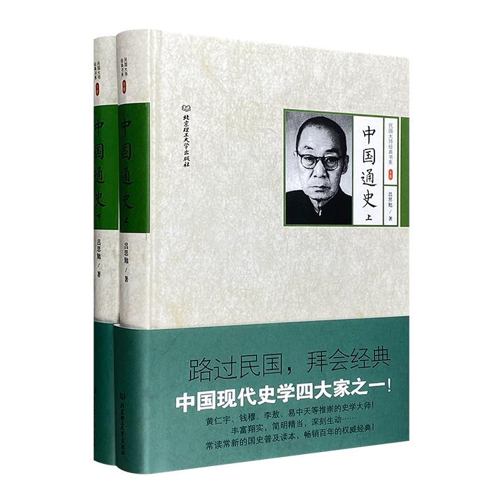我国首部用白话文写成的中国通史——史学大家吕思勉名作《中国通史》全两册,32开精装,上迄远古,下接民国,灼然笔调,力透史肌,是了解我国历史的入门佳作。