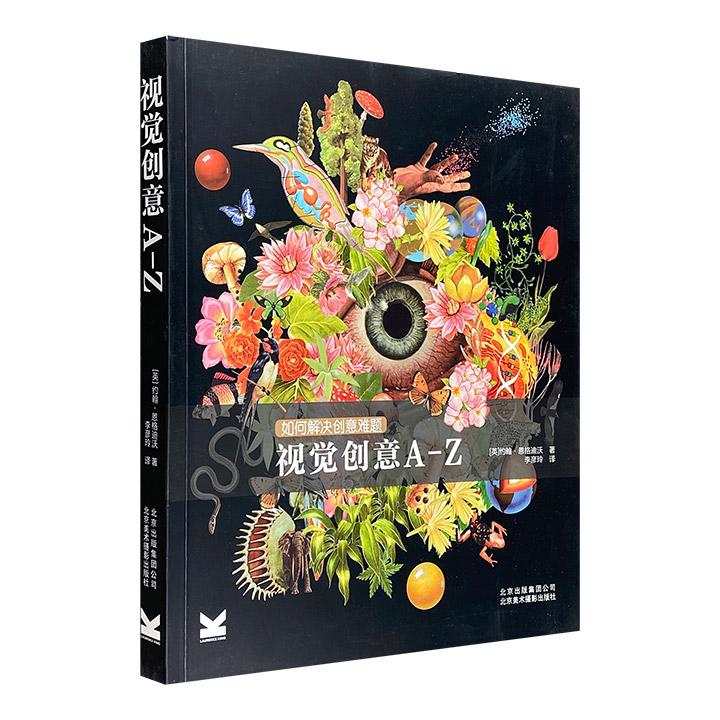 创造性思维启蒙《视觉创意A-Z》,16开铜版纸全彩,以26个英文字母分类梳理67个条目,300多幅创意作品,展开一场丰富的视觉盛宴。