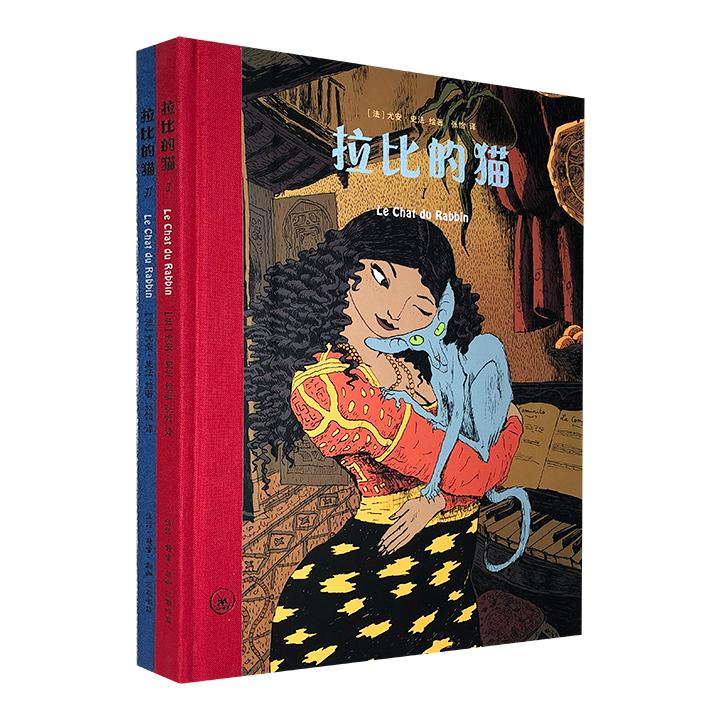 法国经典人文漫画《拉比的猫》精装全两册,16开铜版纸全彩,以睿智和幽默的六格漫画,探讨爱情、理性与信仰等人生重大问题,故事简单,风格诙谐,寓意深邃。