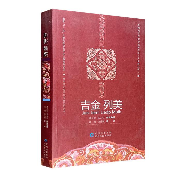 超低价12.9元包邮!侗族长篇叙事歌《吉金列美》,侗汉英对照,一部流传近200年的侗族文学经典,一曲悲壮感人的爱情赞歌,文字翔实、图文并茂。