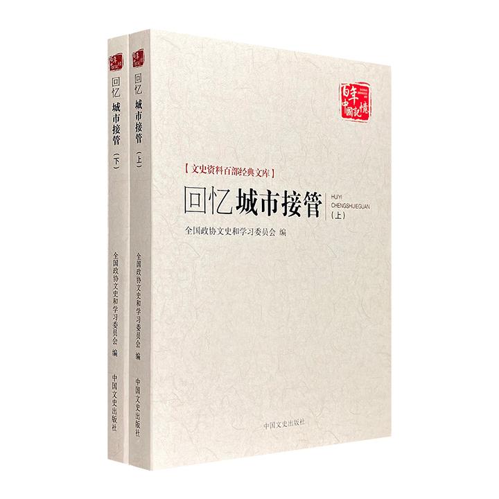 """《回忆城市接管》全两册,总达700余页,以""""亲历、亲见、亲闻""""的真实史料,记述了共和国成立前后共产党开展城市接管的详细经过,视角多样,极富特色,弥足珍贵。"""