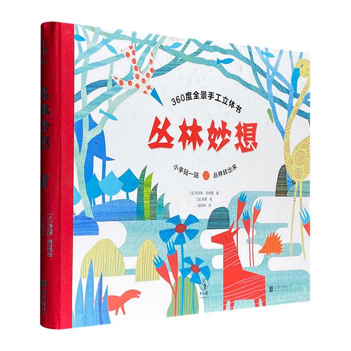 一本可读、可玩、可赏的360度全景手工立体游戏书《丛林妙想》,16开精装,法国著名立体纸艺设计师设计,让孩子自己动手做出好玩的玩具、得意的艺术品,让童心依然的成人组装童年梦境,唤醒儿时记忆。