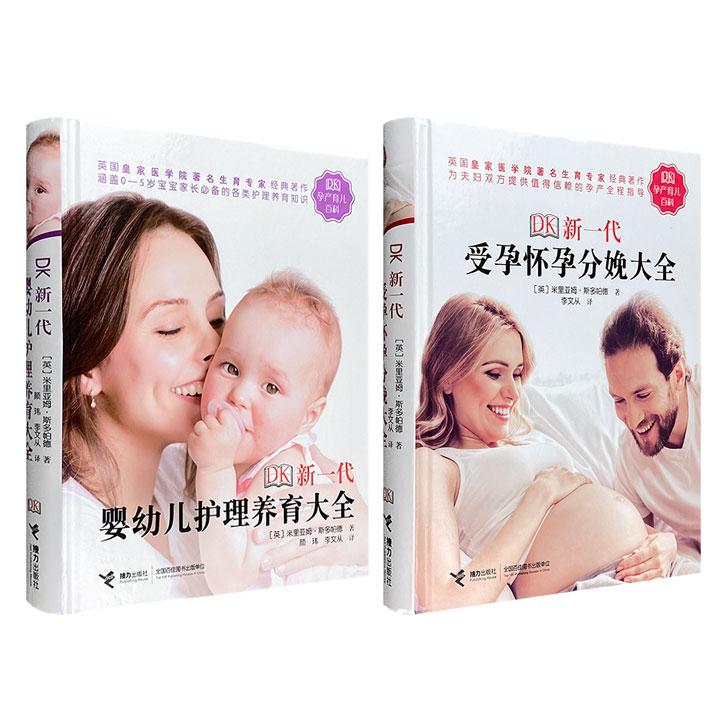 DK出品《新一代受孕怀孕分娩大全》《新一代婴幼儿护理养育大全》任选,16开精装,铜版纸全彩,图文并茂,深具指导性和实用性,世界热销千万册的孕产育儿科普全书。